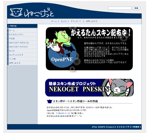 XOOPSで作ったPNESKINサイト