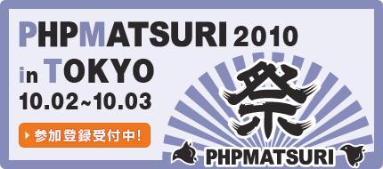 PHP MATSURI