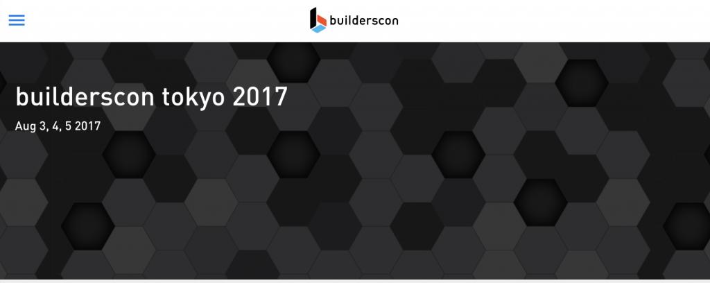 builderscon tokyo 2017